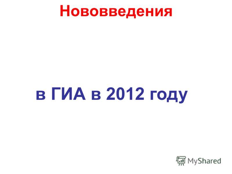 Нововведения в ГИА в 2012 году