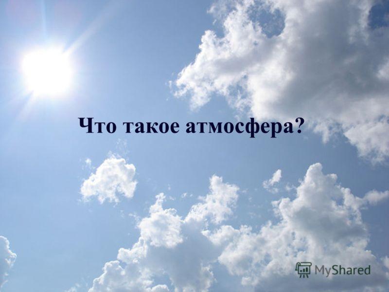 Что такое атмосфера?