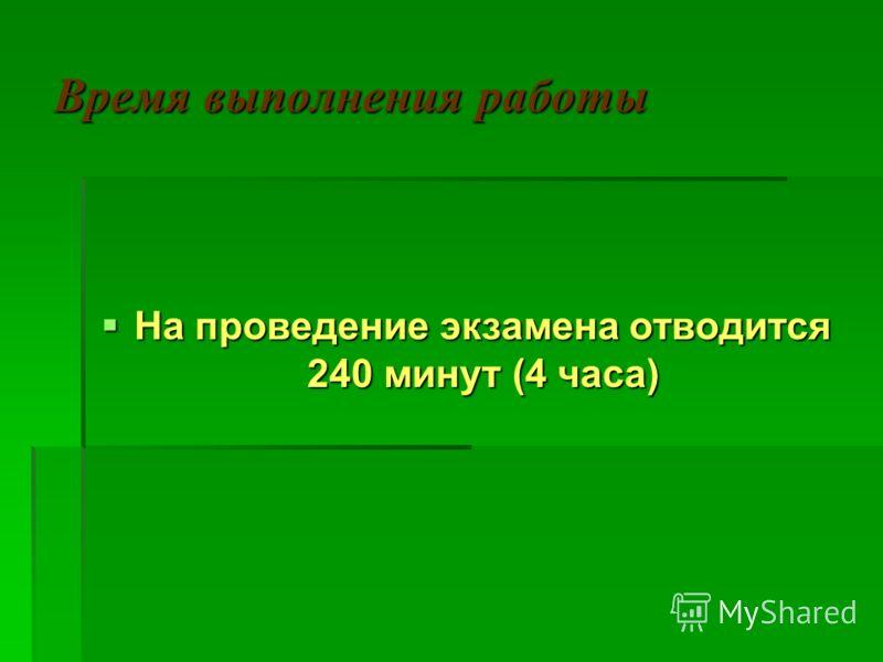 Время выполнения работы На проведение экзамена отводится 240 минут (4 часа) На проведение экзамена отводится 240 минут (4 часа)