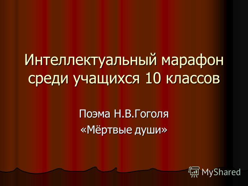 Интеллектуальный марафон среди учащихся 10 классов Поэма Н.В.Гоголя «Мёртвые души»
