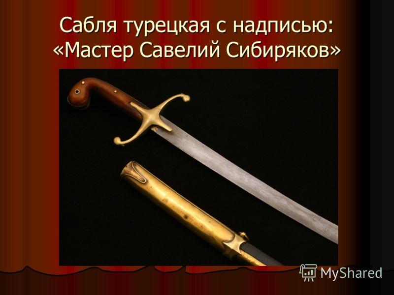 Сабля турецкая с надписью: «Мастер Савелий Сибиряков»