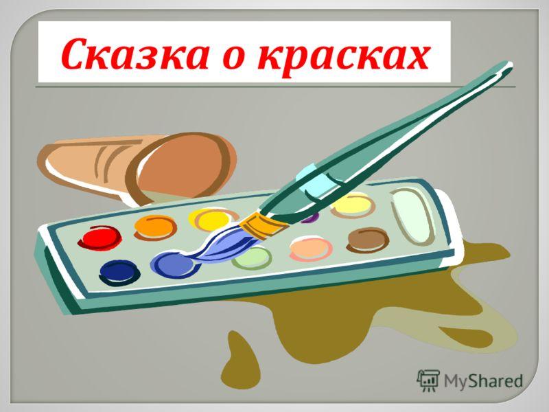 Сказка о красках