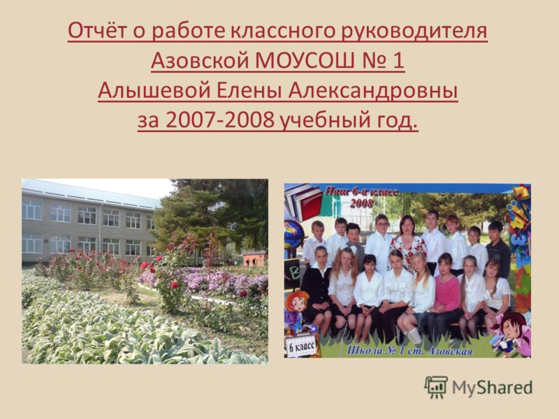 Отчёт о работе классного руководителя Азовской МОУСОШ 1 Алышевой Елены Александровны за 2007-2008 учебный год.