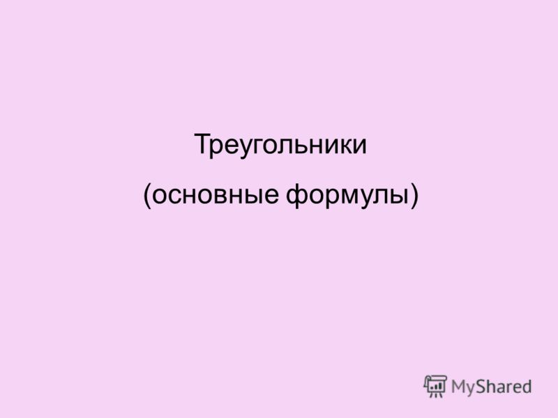 Треугольники (основные формулы)