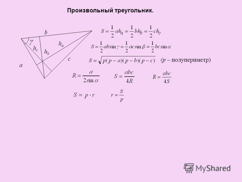 Произвольный треугольник. a b c hbhb hchc haha (р – полупериметр)