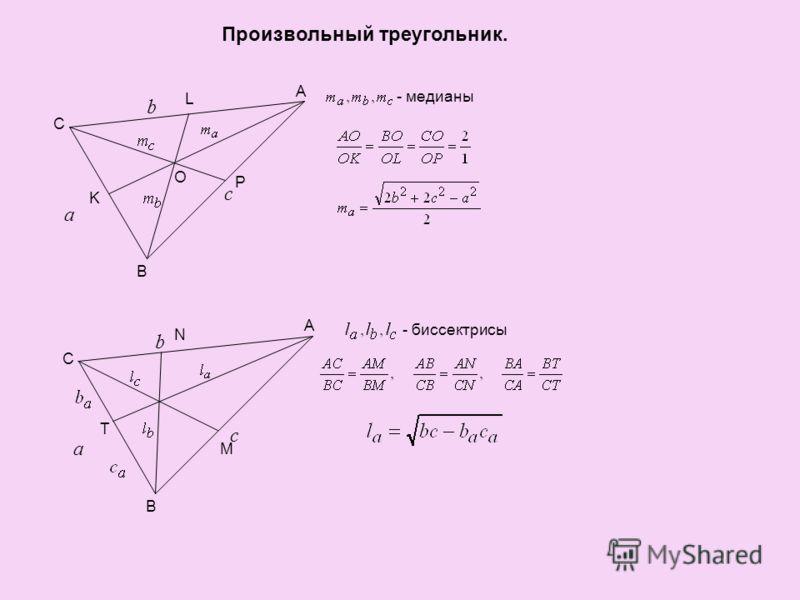 a b c Произвольный треугольник. - медианы A B C O K L P a b A B C c - биссектрисы M N T