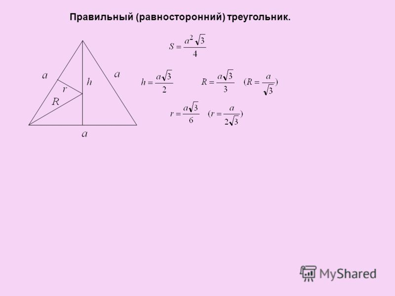Правильный (равносторонний) треугольник.