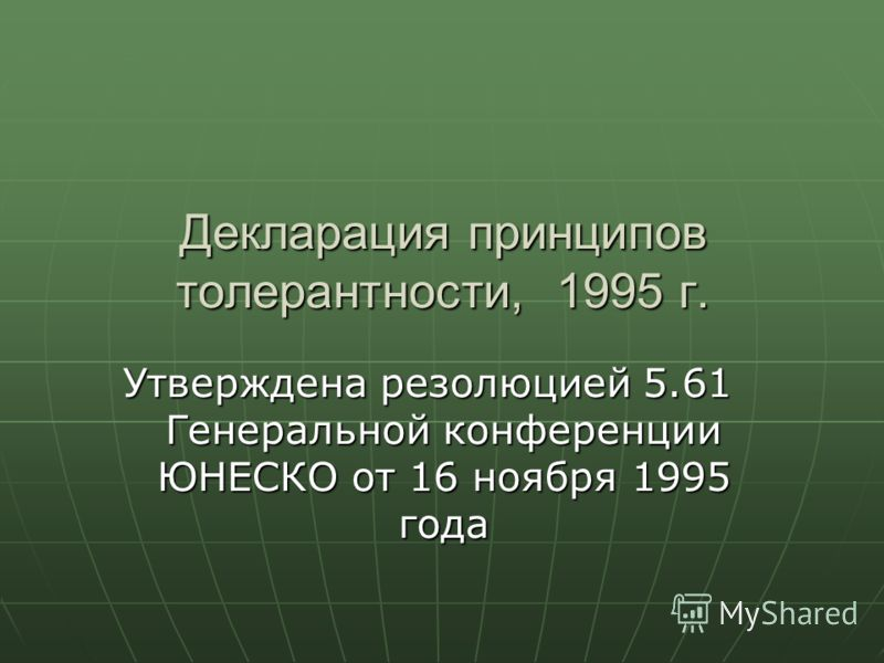 Декларация принципов толерантности, 1995 г. Утверждена резолюцией 5.61 Генеральной конференции ЮНЕСКО от 16 ноября 1995 года