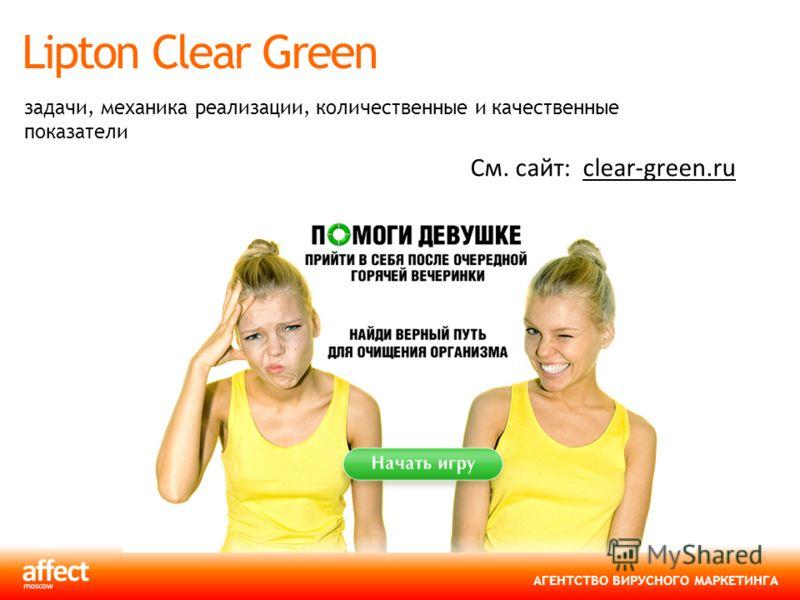 АГЕНТСТВО ВИРУСНОГО МАРКЕТИНГА Lipton Clear Green задачи, механика реализации, количественные и качественные показатели См. сайт: clear-green.ruclear-green.ru
