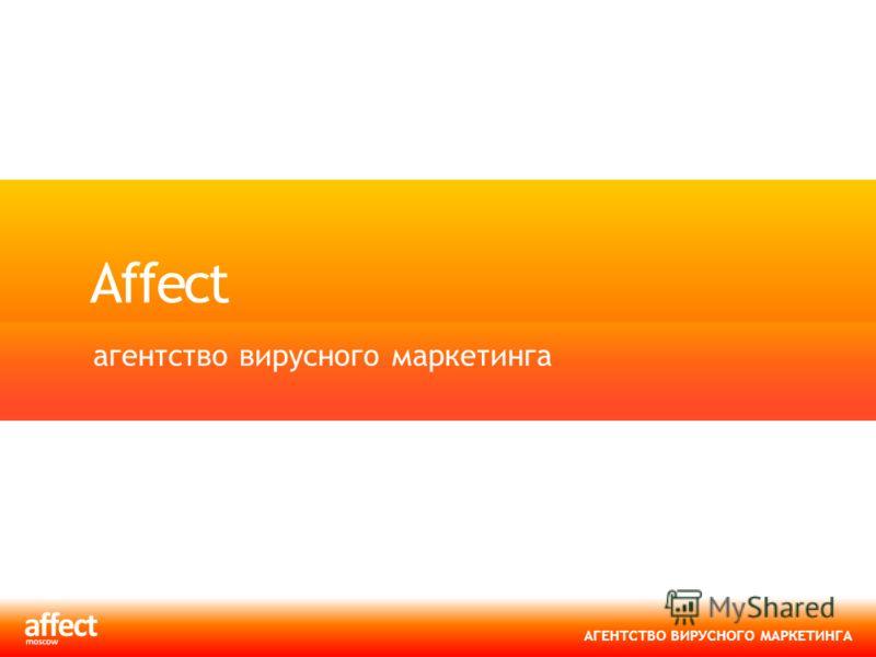 АГЕНТСТВО ВИРУСНОГО МАРКЕТИНГА Affect агентство вирусного маркетинга