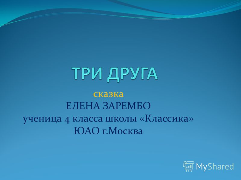сказка ЕЛЕНА ЗАРЕМБО ученица 4 класса школы «Классика» ЮАО г.Москва