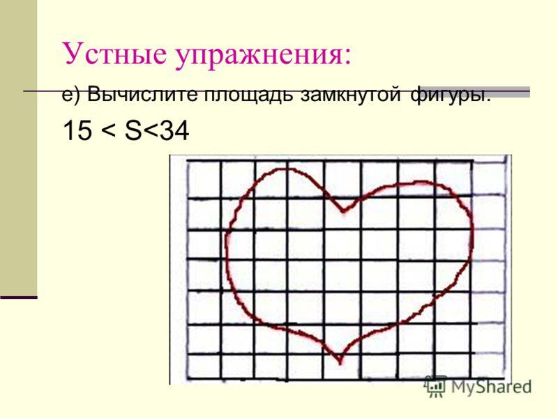 Устные упражнения: е) Вычислите площадь замкнутой фигуры. 15 < S