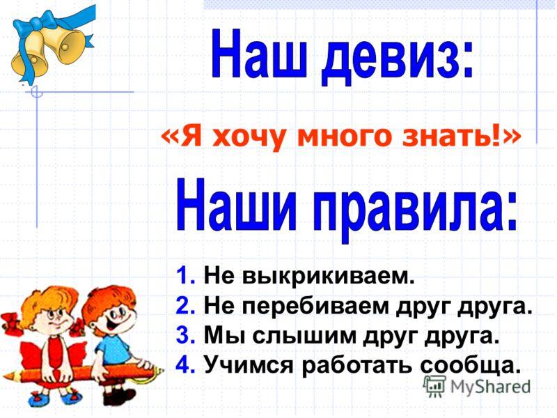 Мусафирова М. Е., учитель начальных классов МОУ СОШ 8