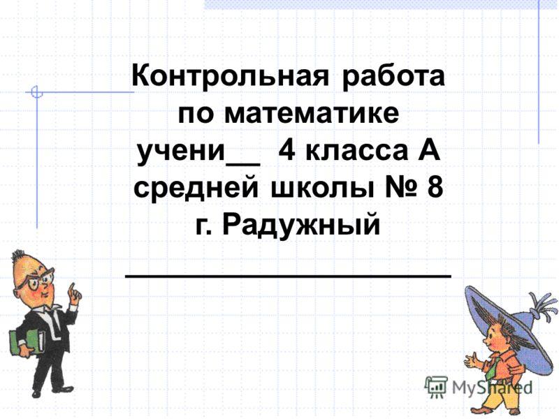 План 1. Математический диктант. 2. Письменная работа.