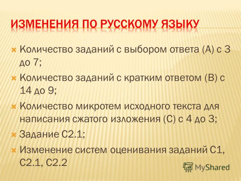 Количество заданий с выбором ответа (А) с 3 до 7; Количество заданий с кратким ответом (В) с 14 до 9; Количество микротем исходного текста для написания сжатого изложения (С) с 4 до 3; Задание С2.1; Изменение систем оценивания заданий С1, С2.1, С2.2