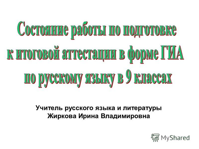 Учитель русского языка и литературы Жиркова Ирина Владимировна