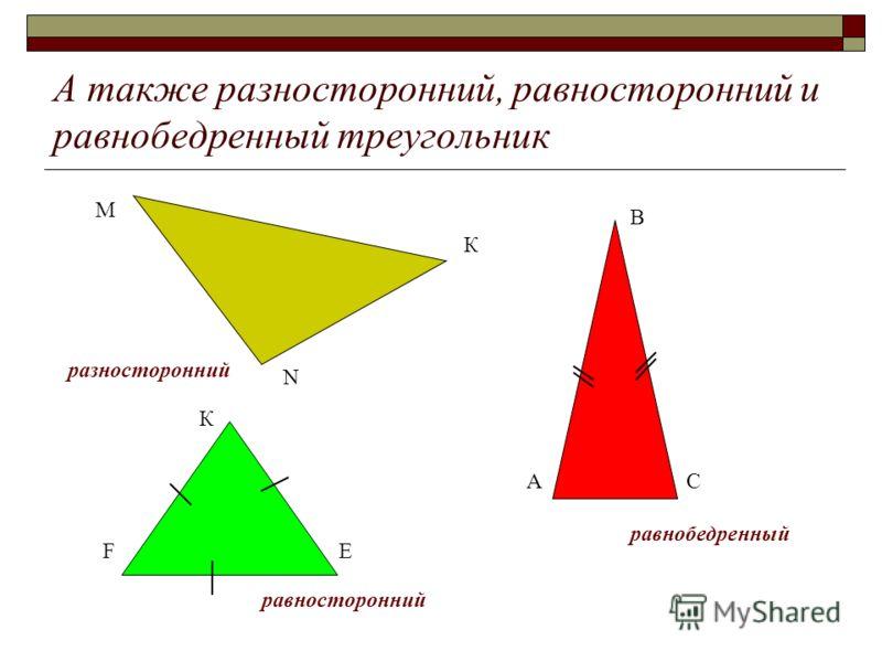 А также разносторонний, равносторонний и равнобедренный треугольник разносторонний М К N равносторонний равнобедренный Е АС В К F