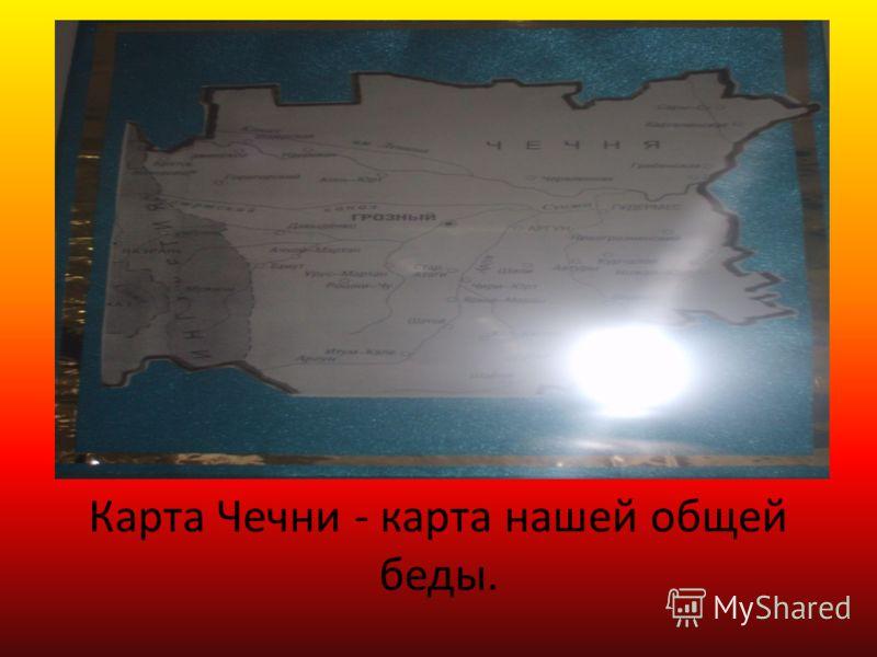 Карта Чечни - карта нашей общей беды.
