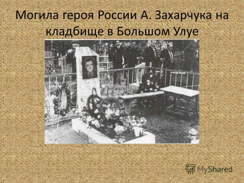 Могила героя России А. Захарчука на кладбище в Большом Улуе
