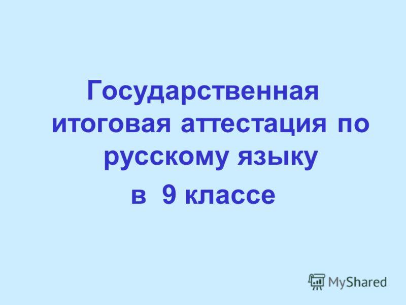 Государственная итоговая аттестация по русскому языку в 9 классе