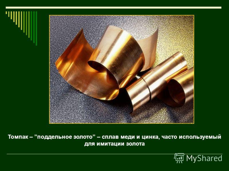 Томпак – поддельное золото – сплав меди и цинка, часто используемый для имитации золота