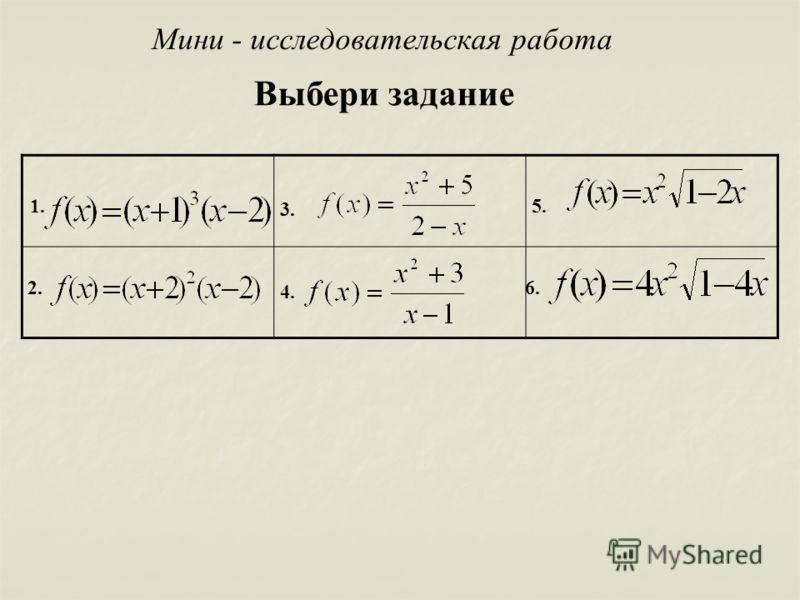 Мини - исследовательская работа Выбери задание 1.1. 3. 5. 2. 4. 6.