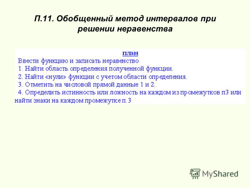 П.11. Обобщенный метод интервалов при решении неравенства