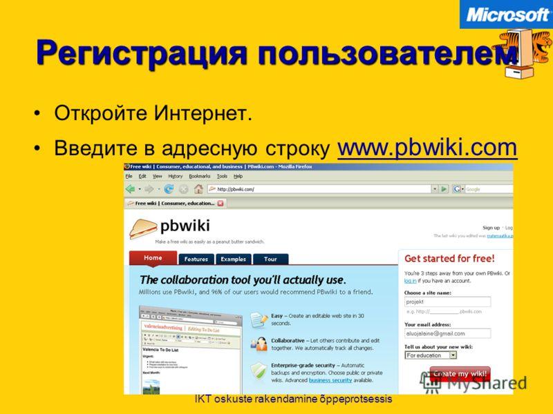 IKT oskuste rakendamine õppeprotsessis Регистрация пользователем Откройте Интернет. Введите в адресную строку www.pbwiki.comwww.pbwiki.com