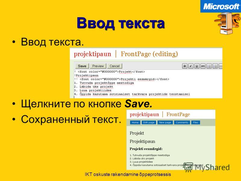 IKT oskuste rakendamine õppeprotsessis Ввод текста Ввод текста. Щелкните по кнопке Save. Сохраненный текст.