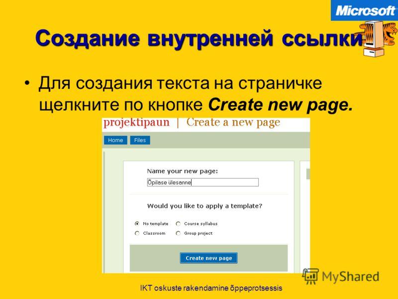 IKT oskuste rakendamine õppeprotsessis Создание внутренней ссылки Для создания текста на страничке щелкните по кнопке Create new page.