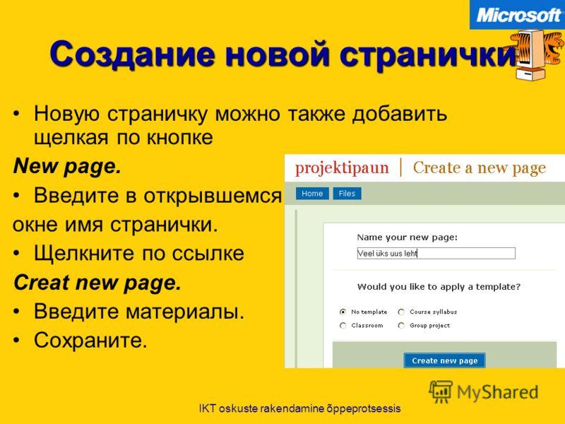 IKT oskuste rakendamine õppeprotsessis Создание новой странички Новую страничку можно также добавить щелкая по кнопке New page. Введите в открывшемся окне имя странички. Щелкните по ссылке Creat new page. Введите материалы. Сохраните.