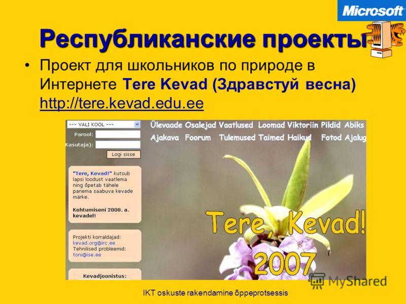 IKT oskuste rakendamine õppeprotsessis Республиканские проекты Проект для школьников по природе в Интернете Tere Kevad (Здравстуй весна) http://tere.kevad.edu.ee http://tere.kevad.edu.ee