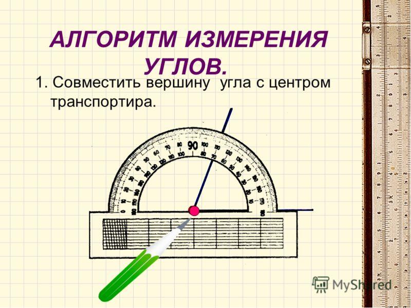 Проблемный вопрос: Как измерить угол при помощи транспортира?