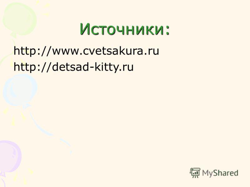Источники: http://www.cvetsakura.ru http://detsad-kitty.ru