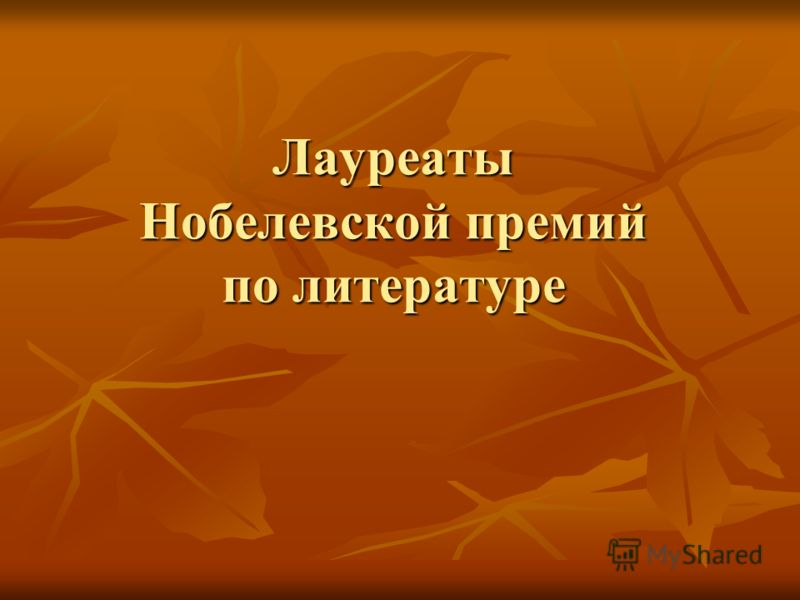 Лауреаты Нобелевской премий по литературе Лауреаты Нобелевской премий по литературе
