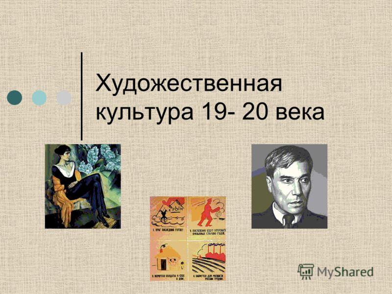 Художественная культура 19- 20 века
