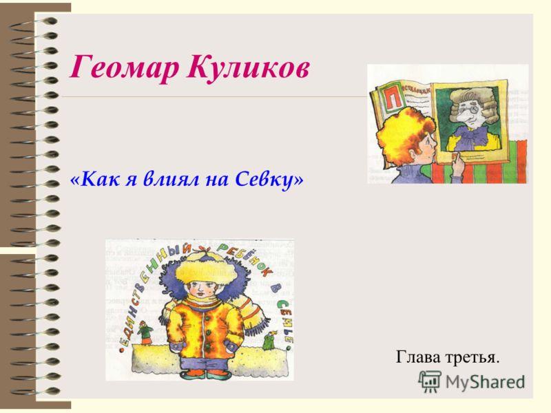 Геомар Куликов «Как я влиял на Севку» Глава третья.