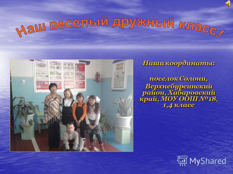 Наши координаты: поселок Солони, Верхнебуреинский район, Хабаровский край, МОУ ООШ 18, 1,4 класс