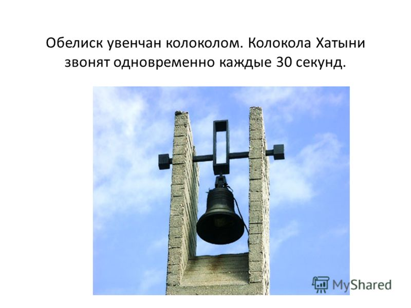Обелиск увенчан колоколом. Колокола Хатыни звонят одновременно каждые 30 секунд.