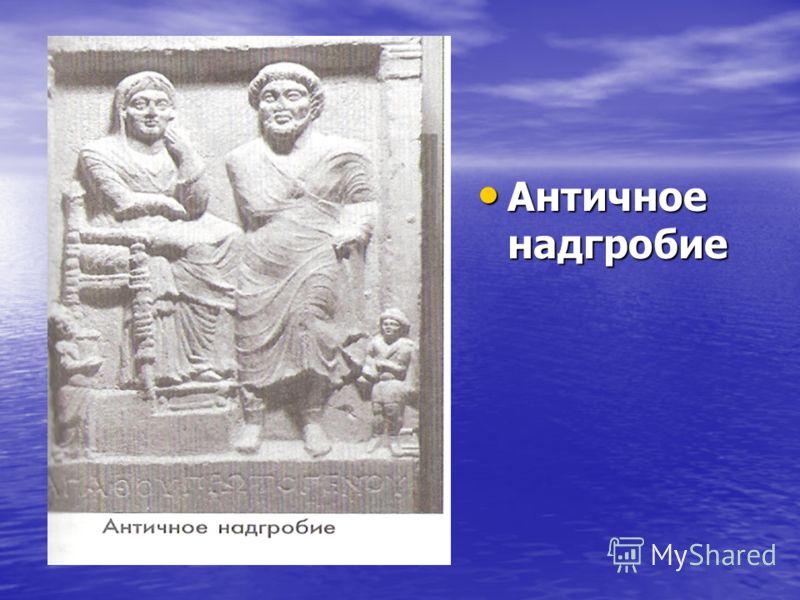Античное надгробие Античное надгробие