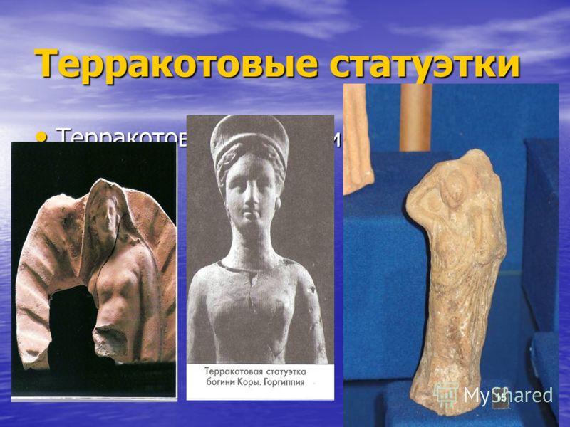 Терракотовые статуэтки Терракотовые статуэтки Терракотовые статуэтки
