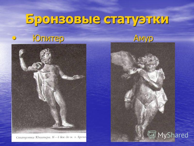 Бронзовые статуэтки Юпитер Амур Юпитер Амур