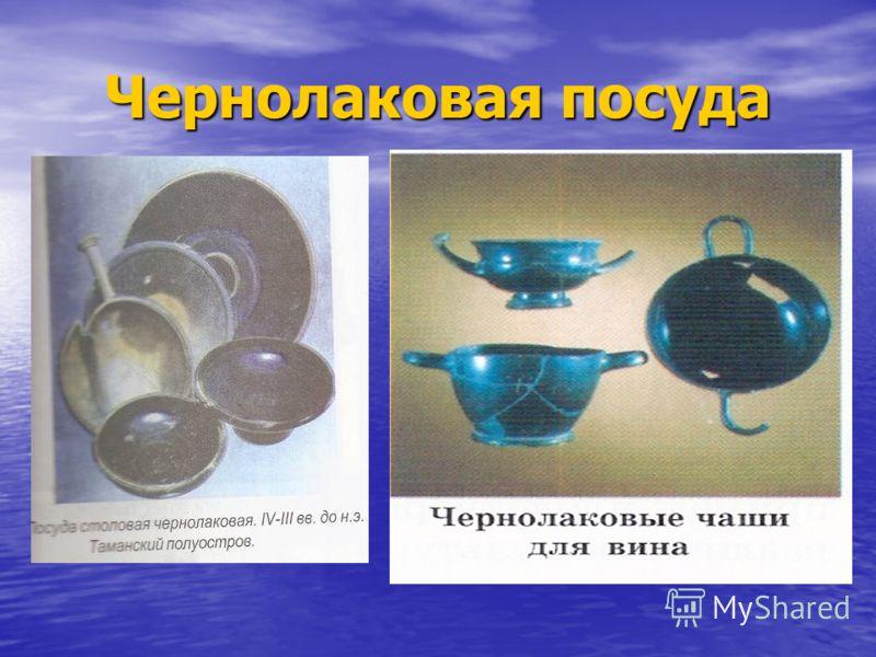 Чернолаковая посуда