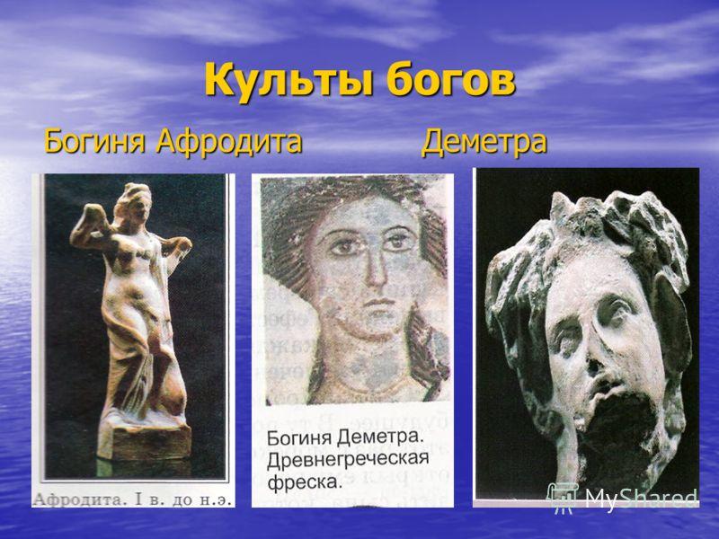 Культы богов Богиня Афродита Деметра