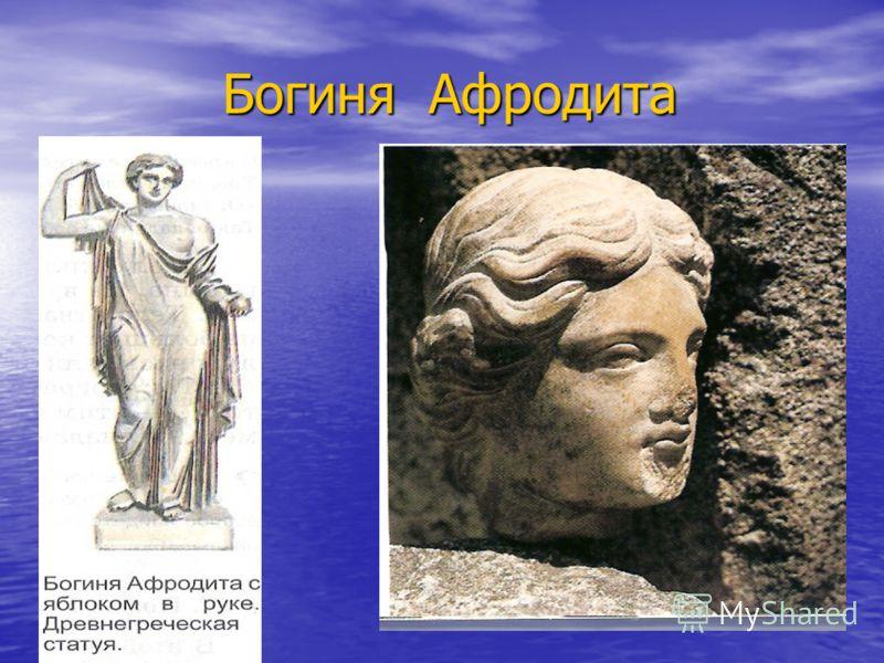 Богиня Афродита