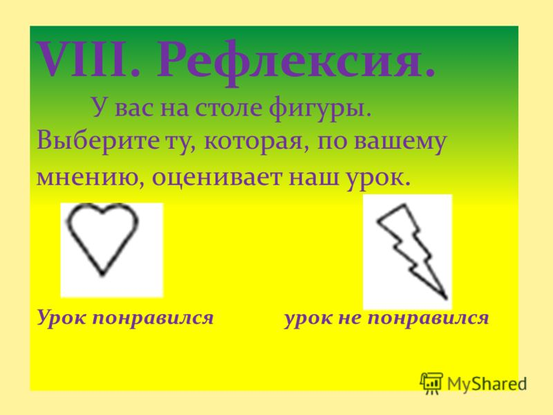 VIII. Рефлексия. У вас на столе фигуры. Выберите ту, которая, по вашему мнению, оценивает наш урок. Урок понравился урок не понравился