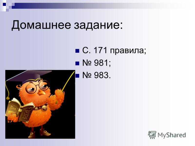 Домашнее задание: С. 171 правила; 981; 983.