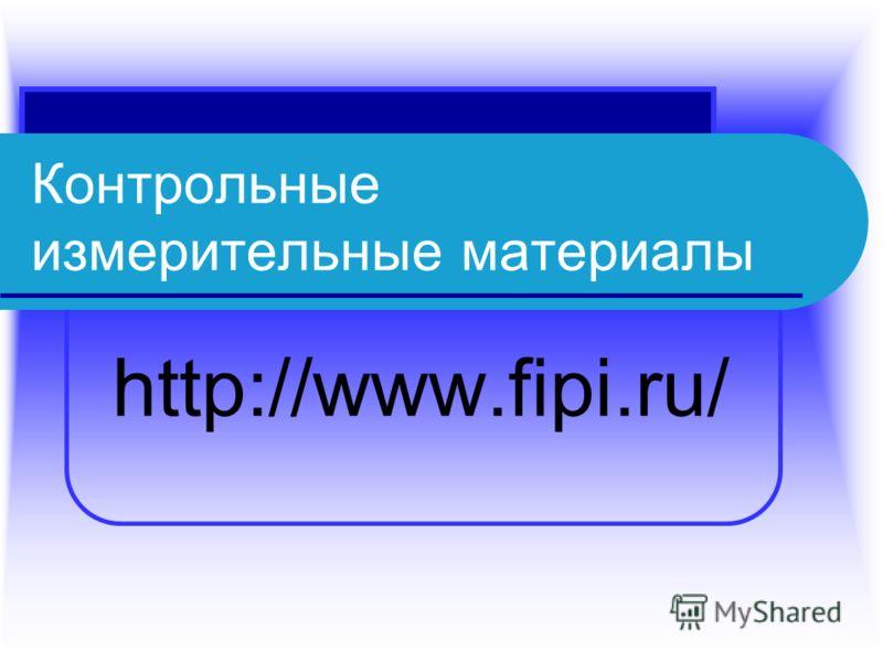 Контрольные измерительные материалы http://www.fipi.ru/