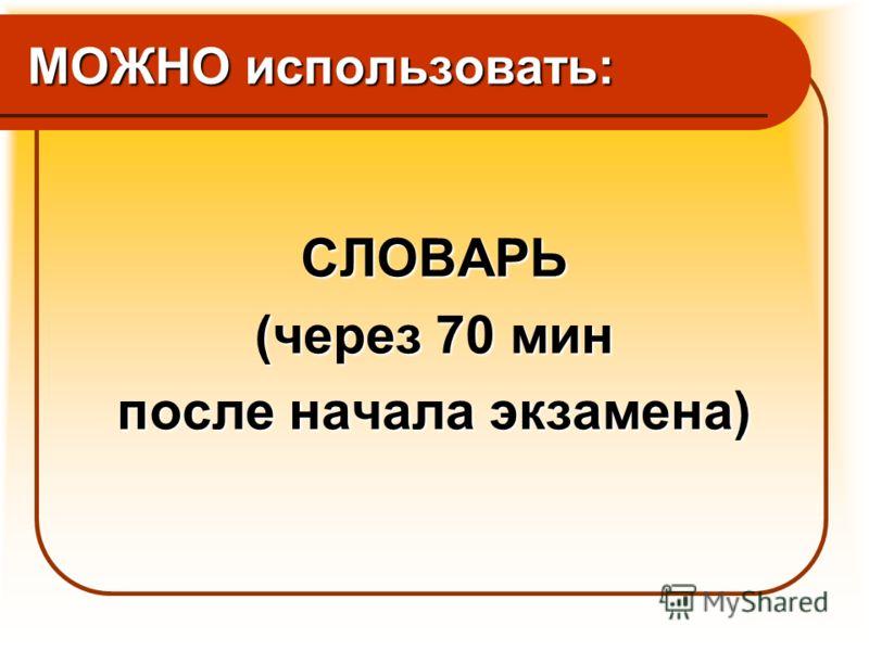МОЖНО использовать: СЛОВАРЬ (через 70 мин после начала экзамена)