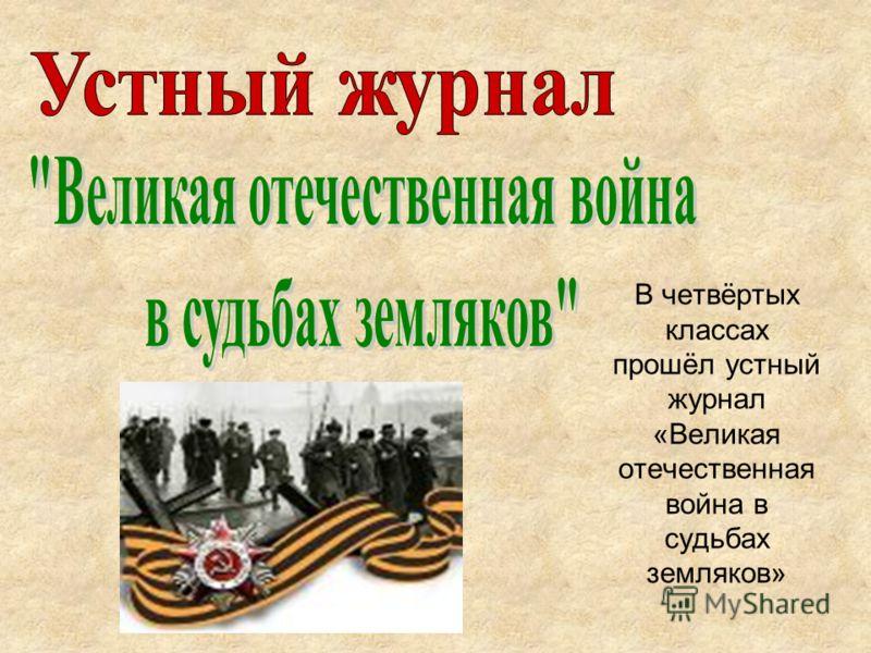 В четвёртых классах прошёл устный журнал «Великая отечественная война в судьбах земляков»